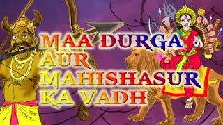 Maa Durga Aur Mahishasur Ka Vadh | Kilkariyan | Hindi Stories for Kids | Kids Stories thumbnail