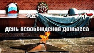 День освобождения Донбасса. Фонд