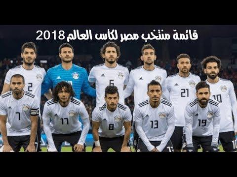 بالأسماء قائمة منتخب مصر لكأس العالم روسيا 2018