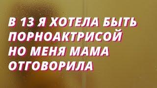 """""""Дівчата онлайн. Як це - бути порно-моделлю в Україні"""" – Трейлер"""