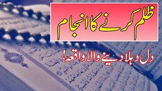 Zulm Ka Anjam Ek Sacha Waqia | Deen TV | یہ ایک سچی کہانی ہے
