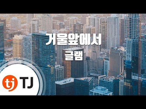 [TJ노래방] 거울앞에서 - 글램 (GLAM) / TJ Karaoke