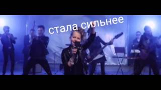 Алиса Кожикина СТАЛА СИЛЬНЕЙ