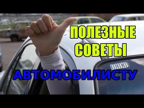 видео: Полезные советы автомобилистам!