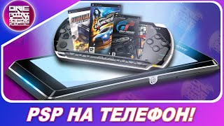 NEED FOR SPEED, GTA, FLATOUT - БЕСПЛАТНО НА СМАРТФОНЕ! / Эмулятор PSP на телефон