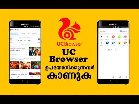 UC Browser most Useful Secret (uc browser home പേജ് ന്യൂസ് ഒഴിവാക്കാം)