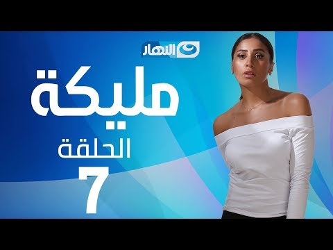 Malika Series - Episode 7    مسلسل مليكة - الحلقة 7 السابعة
