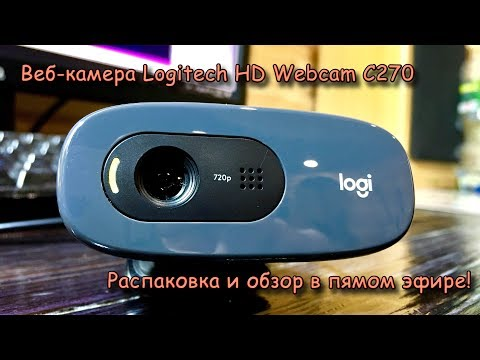 Распаковка вэб-камеры Logitech HD Webcam C270 в прямом эфире