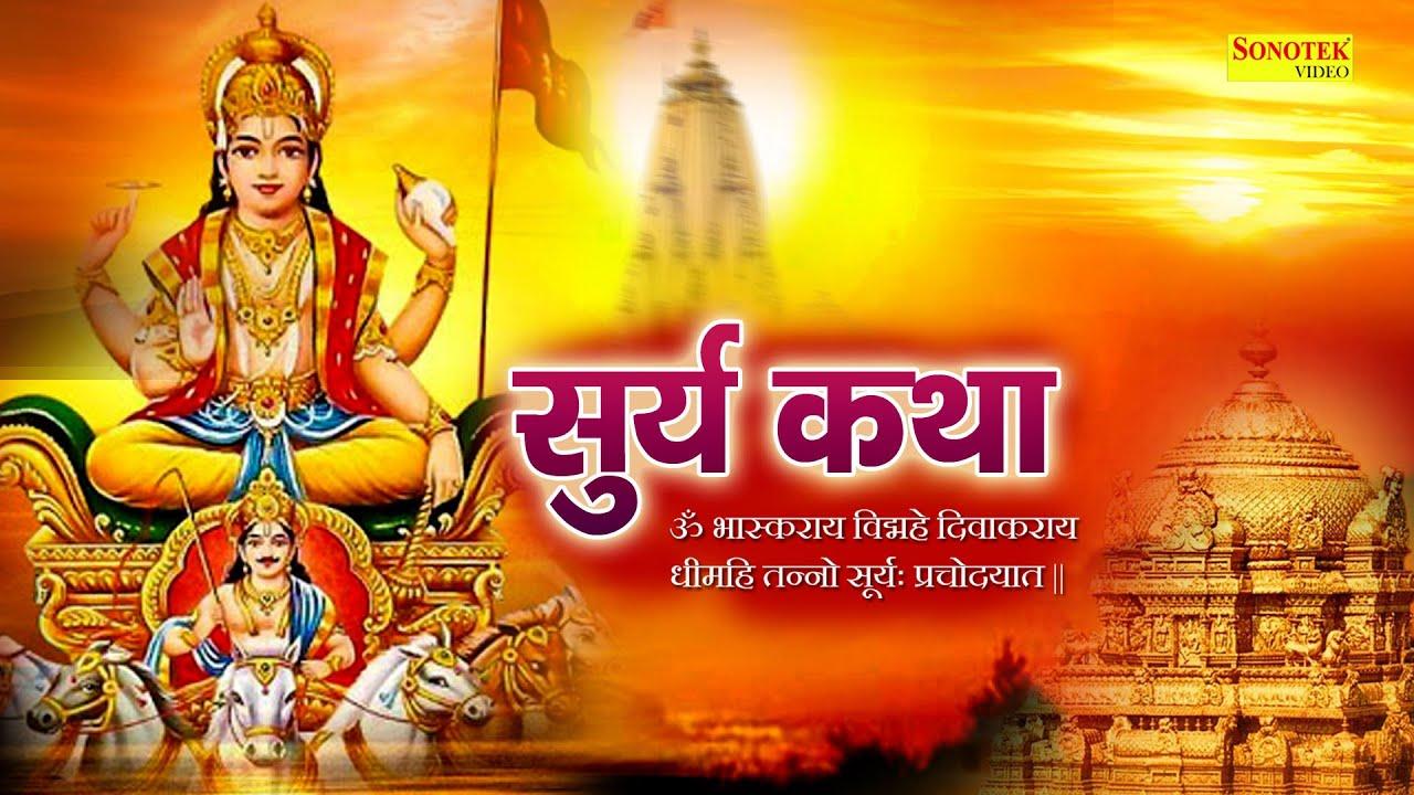 Surya Katha : आज के दिन सूर्यदेव की यह चमत्कारी कथा सुनने से सभी मनोकामना पूर्ण हो जाती है