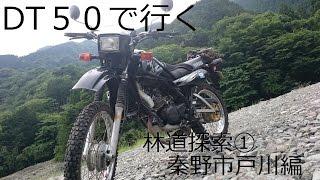 DT50で行く林道探索①