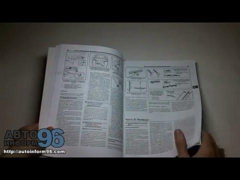 Книга по ремонту Сузуки Гран Витара Suzuki Grand Vitara