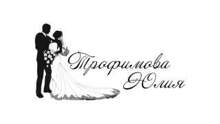 видео отчет для невесты №1.Свадебные платья от Трофимовой Юлии