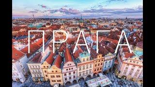 видео Прага — краткая информация о чешском городе