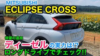 MITSUBISHI ECLIPSE CROSS 大本命のディーゼルをロングドライブで実力検証! じっくり本音で評価してます E-CarLife with YASUTAKA GOMI 五味やすたか