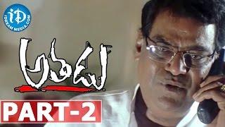 Athadu Full Movie Part 2 || Mahesh Babu, Trisha || Trivikram Srinivas || Mani Sharma