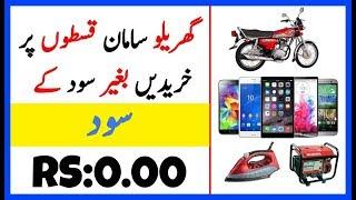Surmawala Bike Installment Karachi - Youtube Downloader Free