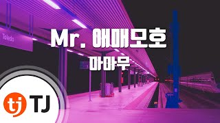 Mr.Ambiguous Mr. 애매모호_Mamamoo 마마무_TJ노래방 (Karaoke/lyrics/romanization/KOREAN)