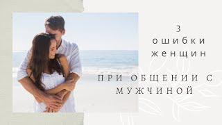 3 ошибки женщин при общении с мужчиной Что может разрушить ваши отношения Секреты отношений