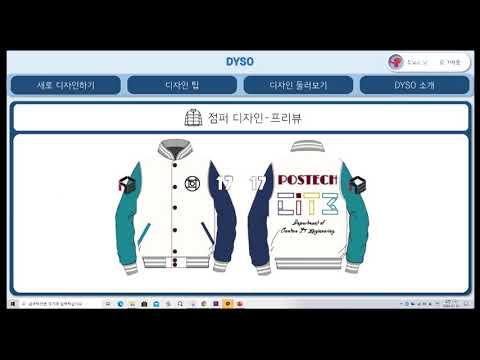 2020-1학기 인공지능기초 교과목 우수과제 발표회 수상작 (대상 / 디자인 AI ''DYSO')