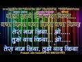 Tera Naam Liya Tujhe Yaad Kiya (+Female+Chorus) Demo Karaoke Stanza-4 हिंदी Lyrics By Prakash Jain