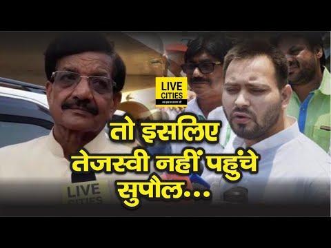 Rahul Gandhi Supaul Rally में Tejashwi Yadav के नहीं जाने पर Congress के Madan Mohan Jha की सफाई