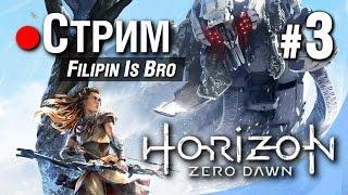 НОВЫЕ МОНСТРЫ! ИССЛЕДОВАНИЕ ЧУЖИХ ЗЕМЕЛЬ! ЭПИЧНЫЙ БОЙ! - Horizon: Zero Dawn Прохождение #3