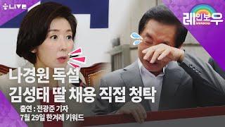 """[레인보우 라이브] 나경원 또 독설+김성태 """"우리딸 스포츠학과 나왔는데"""""""
