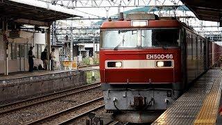 2019/08/22 JR貨物 94レ EH500-66 大宮駅 | JR Freight: Cargo by EH500-66 at Omiya