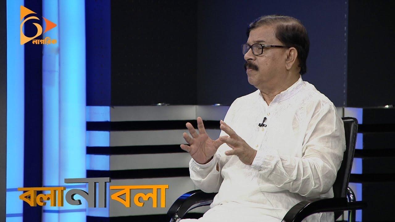 নির্বাচনকে ঘিরে যুক্তফ্রন্ট | বলা না বলা | মাহমুদুর রহমান মান্না | Talk Show