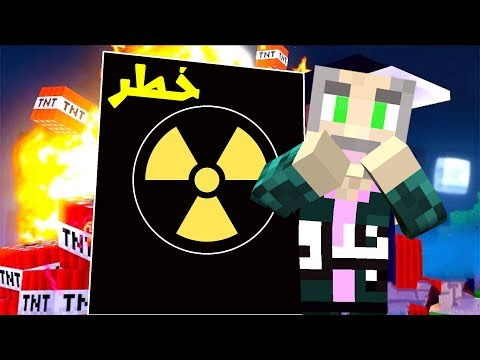 ماين كرافت: أخطر مشروع في خليج كرافت/ كان راح ينفجر السيرفر #9