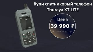 видео Аренда спутникового телефона Iridium 9555