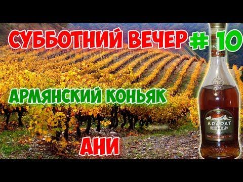 Армянский коньяк АНИ