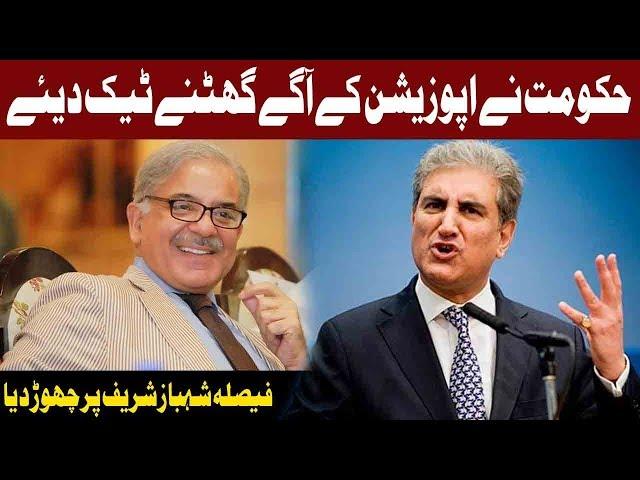 We are Ready To Make Shehbaz Sharif The PAC Chairman: Shah Mehmood Qureshi | Express News