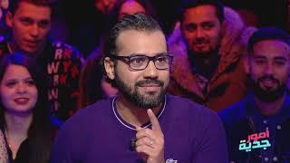 #OmourJedia S03 Ep22 | بسام