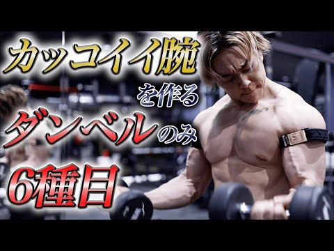 太い腕を作る筋トレ!3分間のスーパーセットで二頭、三頭、前腕全てに効くメニュー