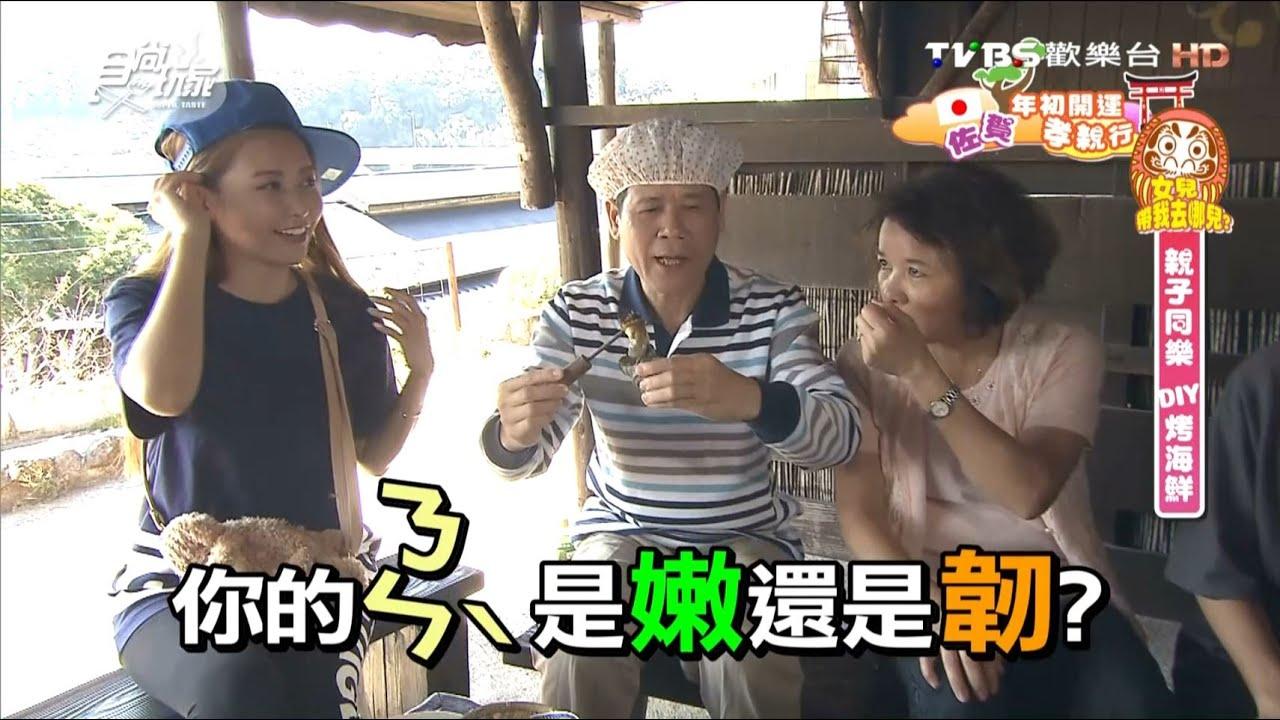 【日本 佐賀】無邊際海景溫泉 烤海鮮DIY 食尚玩家 莎莎愷樂 20160105 (5/10) - YouTube
