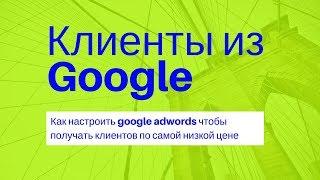 как настроить рекламную кампанию на поиске в Google Adwords, новый интерфейс