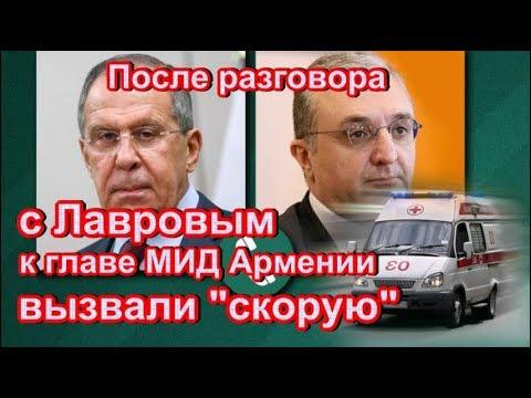 После разговора с Лавровым к главе МИД Армении вызвали скорую