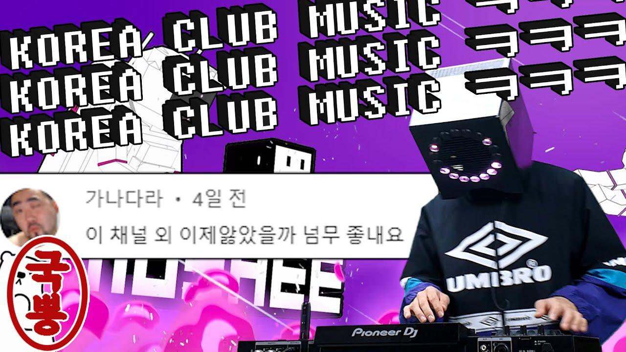2021 한국 클럽노래) 진짜 미뗬다 개신남 클릭해보삼
