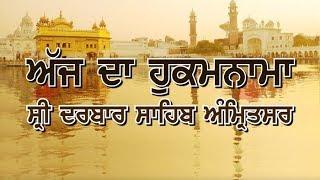 Hukamnama sri darbar sahib amritsar 21 mar 2019