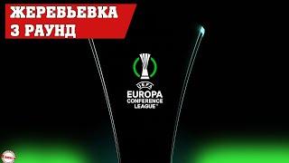 Лига Конференций УЕФА 2021 2022 Рубин и Колос вступают в борьбу Жеребьевка 3 раунда квалификации