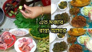 হরেক রকম রান্না বান্না আমার দুপুর বেলা! Bangladeshi Best Lunch Items Ideas In My Vlog/Blog#Mukta