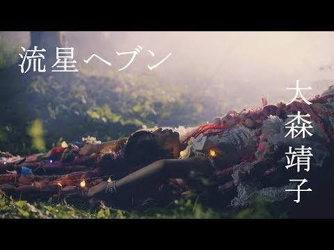 大森靖子「流星ヘブン[零]」Music Video