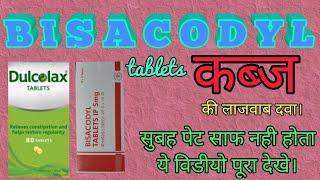 Bisacodyl tablet (Dulcolax Dulcoflex) and suppositories. Use dose & side effects HINDI/URDU