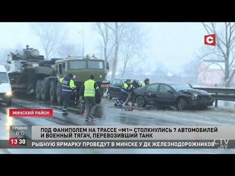 Массовое ДТП с участием танка. Повреждены 7 автомобилей. Минская область. Новости Беларуси