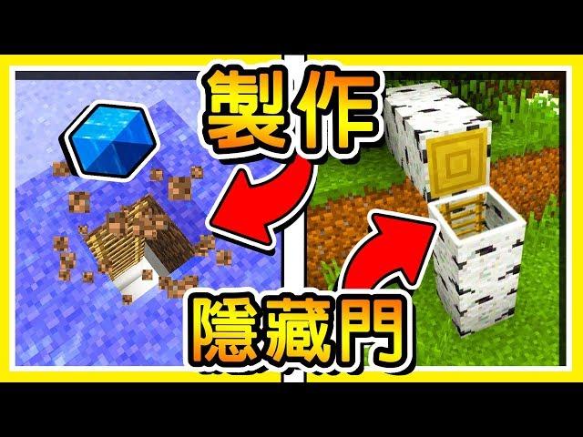 Minecraft【1.14版】製造100%超隱藏の秘密入口 !! 🔥不用模組🔥 10種【秘密基地】製作方式 !! 全字幕