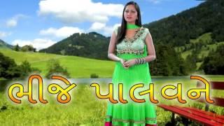 Bhije Palvane Audio Song |  Mamta Soni New Song | Mamta Shayari 2016