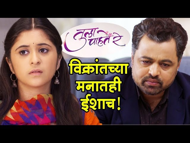 Tula Pahate Re | ???????????? ???? ??? ???? | 18th September Update | Subodh Bhave