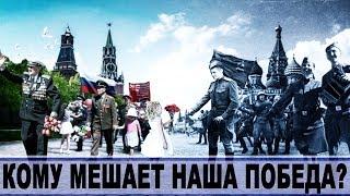 КОМУ МЕШАЕТ ПОБЕДА СССР? Фальсификация истории