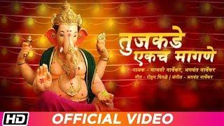 tujkade-ekach-maagne-manasi-narvekar-bhagwant-narvekar-rohan-pingle-ganesh-utsav-special